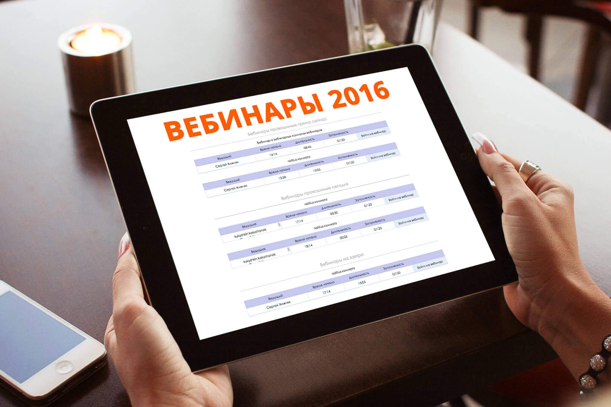 вебинары 2016